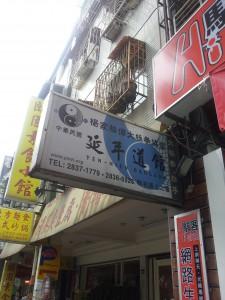 Eingang des Daoguan